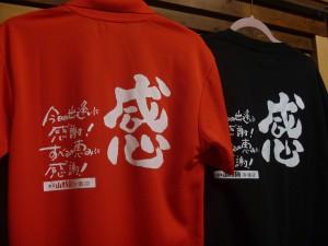 山賊鍋 Tシャツ