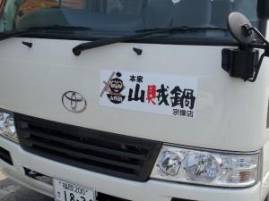 宗像山賊鍋さんの送迎バス