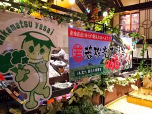 若松産直野菜の陳列棚