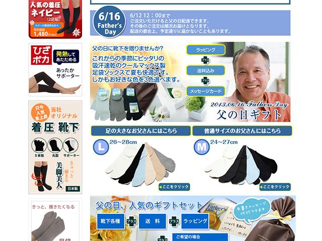 ゆいちゃんの靴下工房父の日ページ