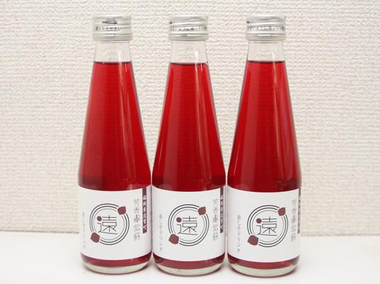 遠賀町赤しそジュース飲みきりタイプ