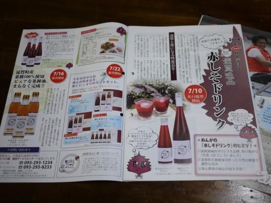 遠賀町の広報に赤しそジュースが掲載されました