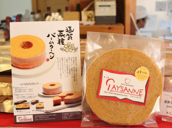 遠賀菜種バームクーヘン