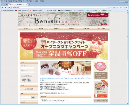 株式会社 紅石 バイヤーズショッピングサイト、輸入雑貨卸専門販売サイト