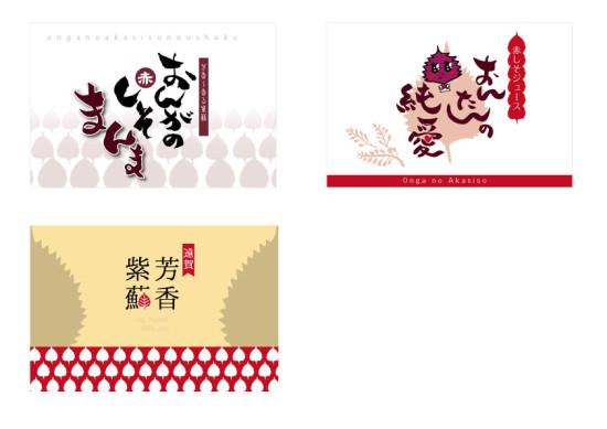 遠賀デザイン提案12