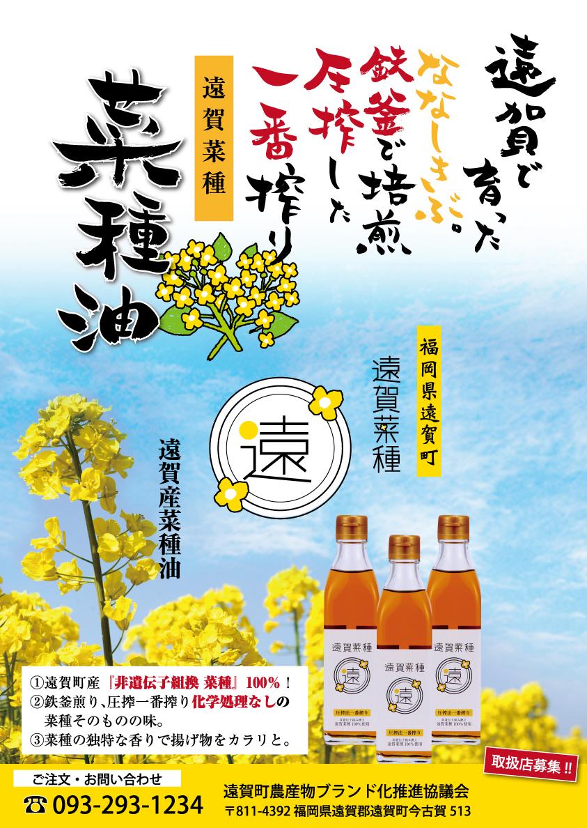 ポスター_菜種 - コピー