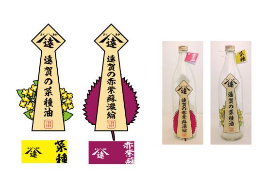 遠賀デザイン提案05