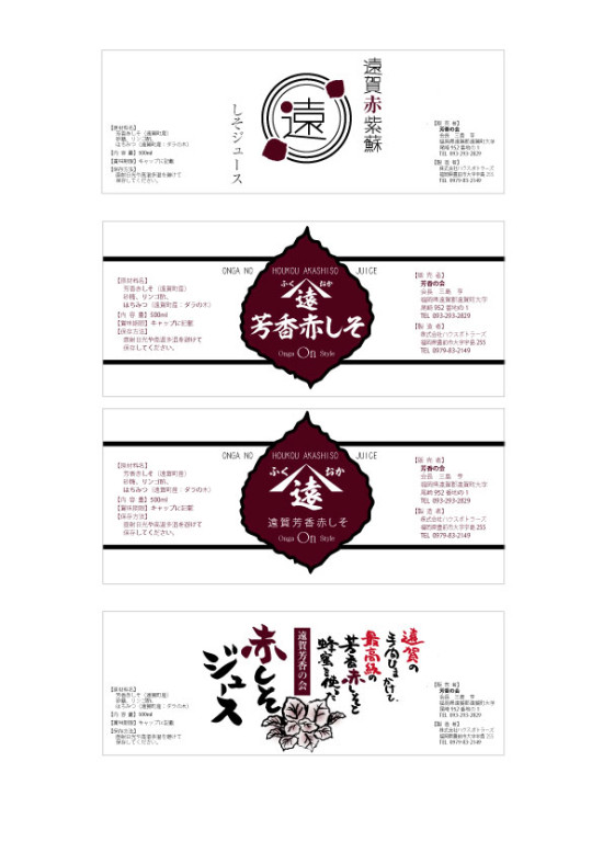 瓶ラベルデザイン02