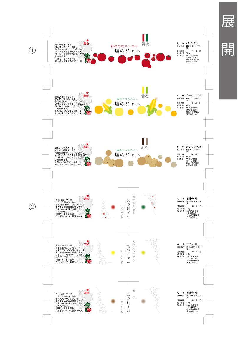 デザイン提案書 02_05