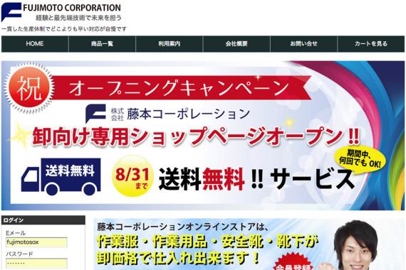 藤本コーポレーションオンラインストア