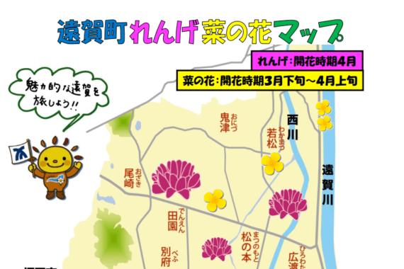 遠賀町れんげ菜の花マップ