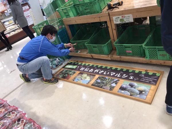 JA北九売場のディスプレイ変更
