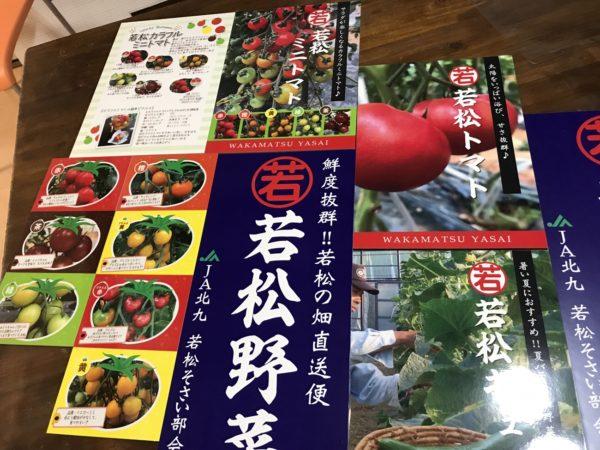 若松野菜のポップ