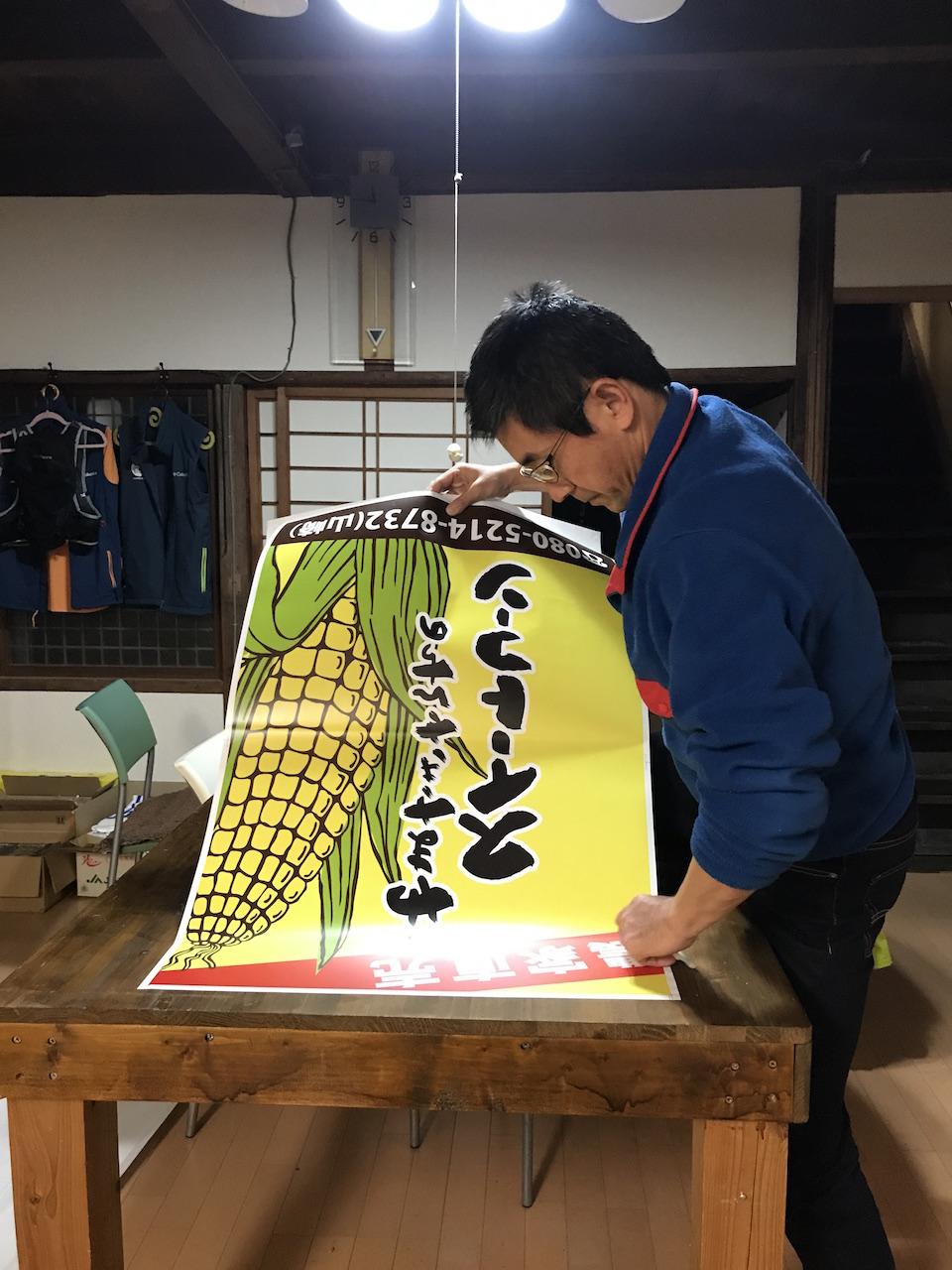 山崎さんのA型看板製作
