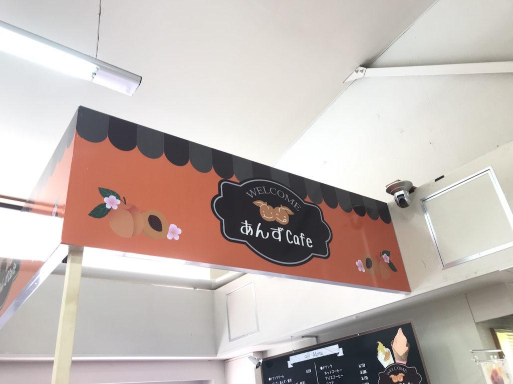 あんずの里の店内看板