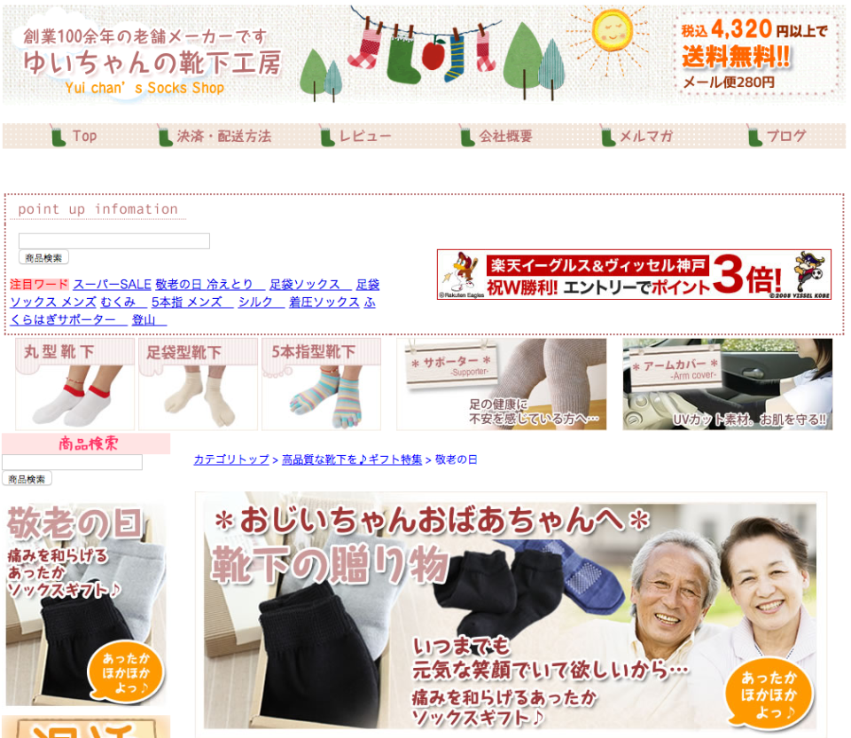 ゆいちゃんの靴下工房の敬老の日特集ページ