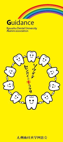 九州歯科大学同窓会リーフレット